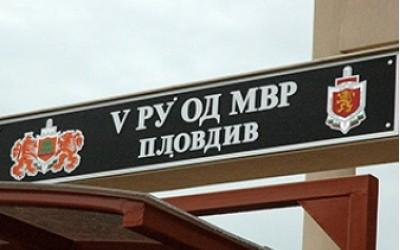 V РУ ОД МВР