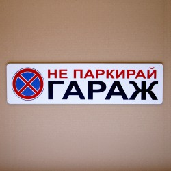 Signboard - Attention garage 50x13cm