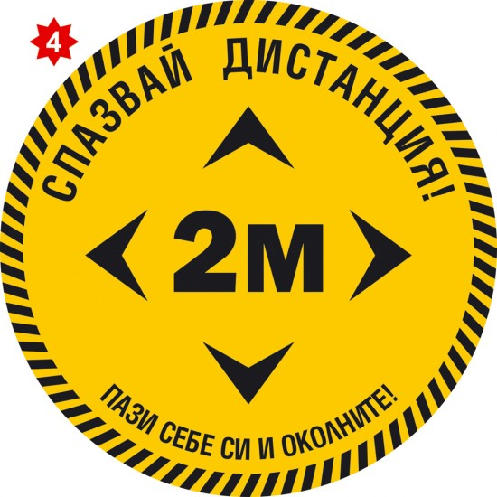 WARNING STICKERS FOR KEEPING DISTANCE  - 410х410mm