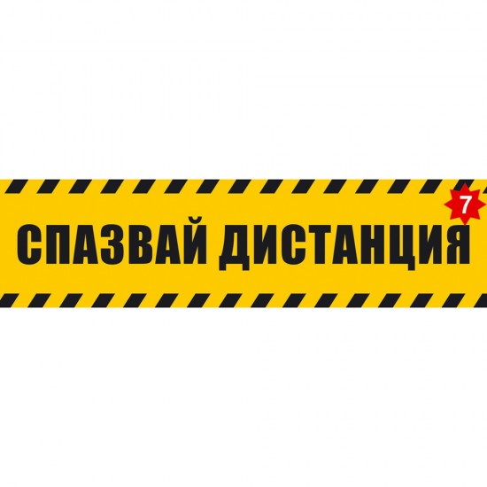 WARNING STICKERS FOR KEEPING DISTANCE  - 410х110mm